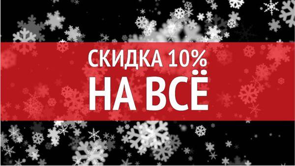 STtuning.ru Скидка 10% на ВСЁ!