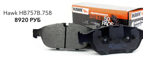 Hawk Performance тормозные колодки HB757B.758 для Audi A6 C7