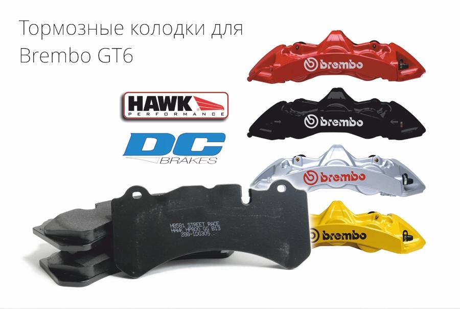 STtuning спортивные тормозные колодки для тормозной системы Brembo GT6 Hawk Performance DC Brakes