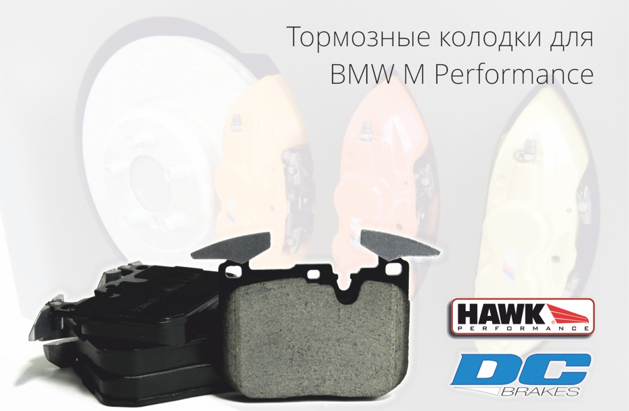 STtuning спортивные тормозные колодки для BMW M Performance/M3/M4 F30/F32/F34/F80/F82 Hawk Performance DC Brakes