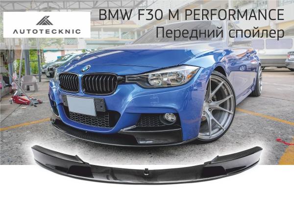 STtuning Карбоновый спойлер переднего бампера BMW F30 M Performance