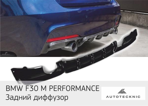 STtuning Карбоновый диффузор для заднего бампера BMW F30 M Performance