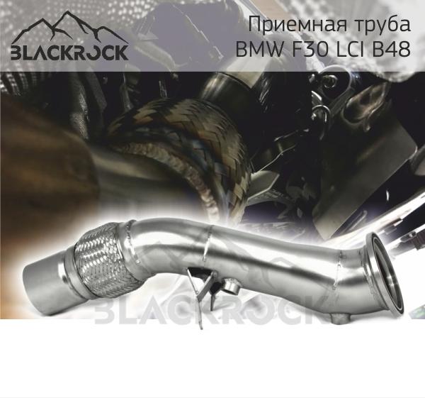 STtuning Приемная труба (даунпайп) BMW F30 LCI B48 320 330