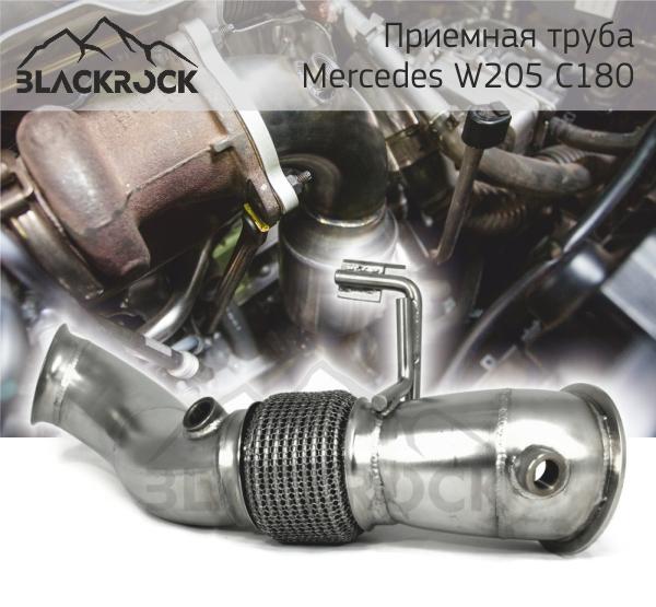 STtuning Приемная труба (даунпайп) Mercedes W205 C180/C200/C250/C300