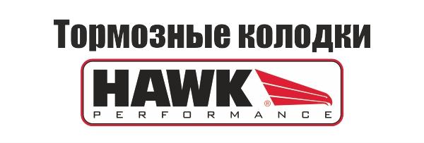 STtuning спортивные тормозные колодки Hawk Performance