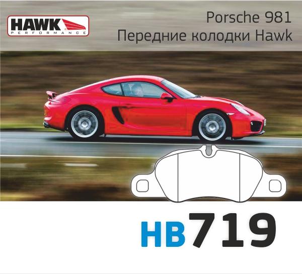 STtuning спортивные тормозные колодки для Porsche Cayman S/Boxter 981 Hawk Performance