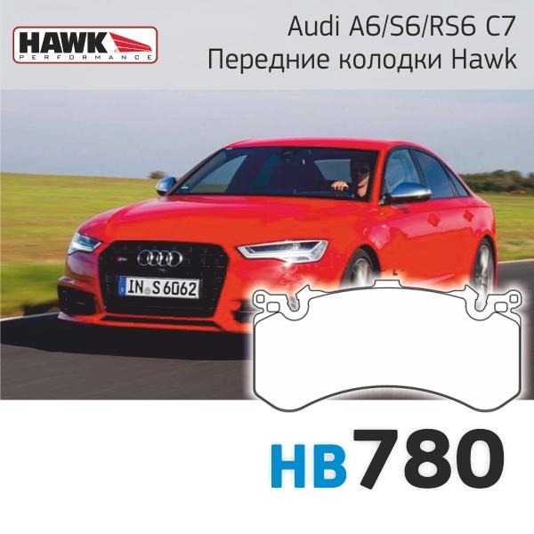 STtuning спортивные тормозные колодки для Audi A6/S6/RS6 C7 Hawk Performance
