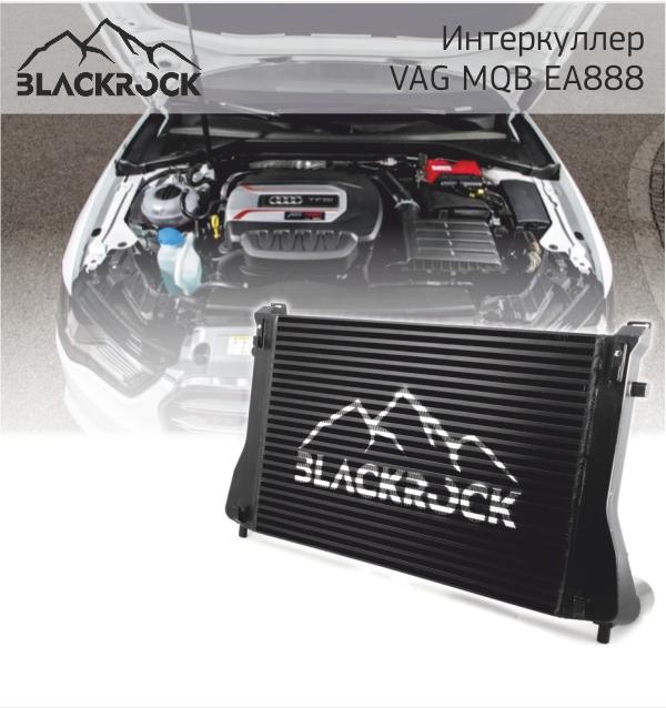 Интеркуллер для AUDI, VW, Skoda MQB EA888