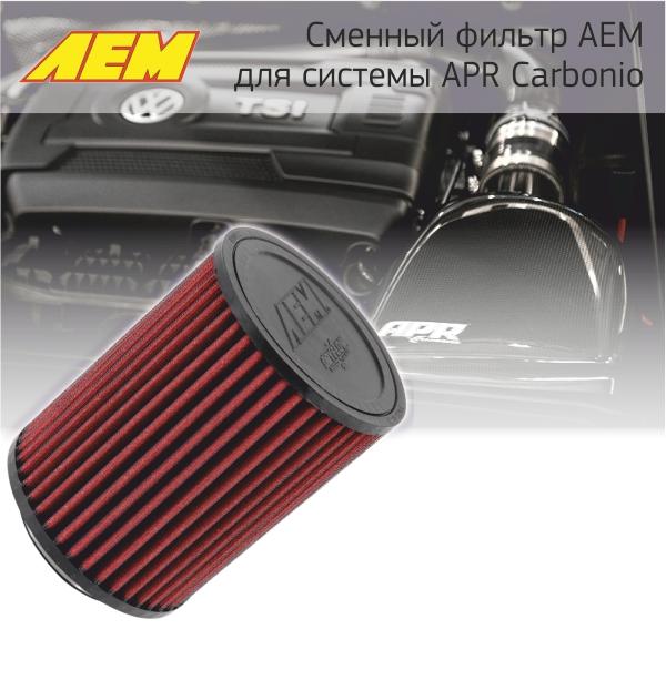 AEM сухой фильтр нулевого сопротивления для системы впуска APR Carbonio