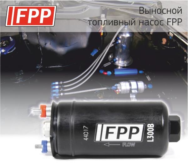 FPP магистральный топливный насос L300. Аналог Bosch 044